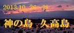久高島ツアー バナー