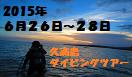 2015久高島