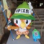 伊江島のキャラクター、たっちゅんが可愛らしい件について   ダイブナッツブログ